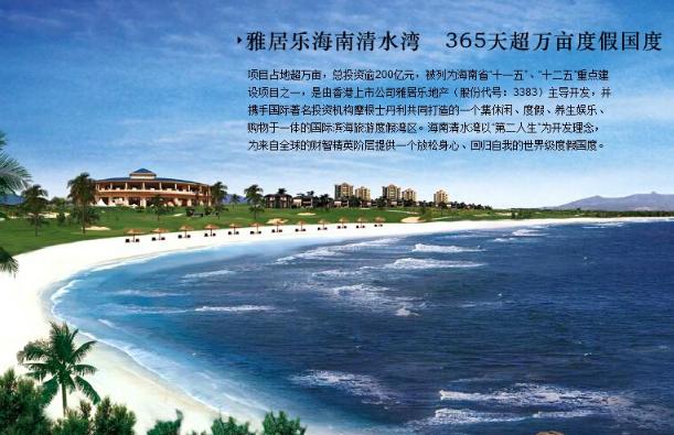 雅居乐清水湾蔚蓝星宸