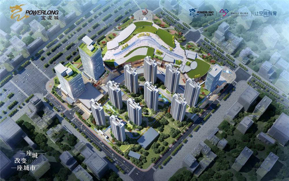 高新宝龙城
