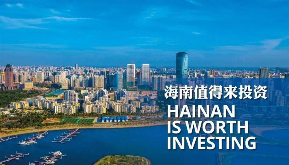 海南自贸港购房、落户、购车政策汇编 海南值得来投资