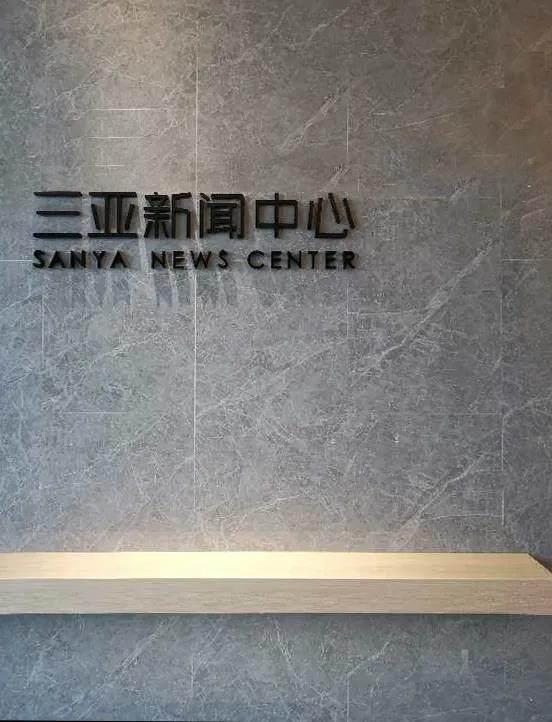 艺术融光·焕新三亚 | 三亚新闻中心示范区盛大开放!